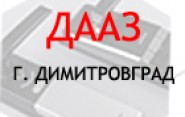 ДААЗ г. Димитровград
