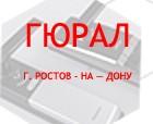 Гюрал г. Ростов - на — Дону