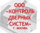 ООО «Контроль дверных систем» г. Москва