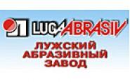 Лужский абразивный завод