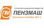 ОАО «ПензМаш» г. Пенза