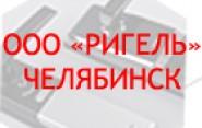 ООО «Ригель» Челябинск