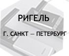 Ригель г. Санкт — Петербург