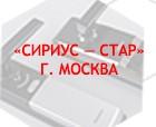 «Сириус — Стар» г. Москва