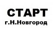 Старт г. Н. Новгород