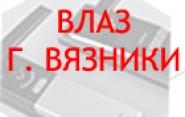 ВЛАЗ г. Вязники