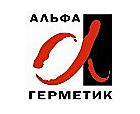 Альфа - Герметик г. Москва