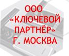 ООО «Ключевой партнёр» г. Москва