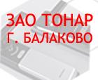 ЗАО Тонар г. Балаково