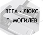 Вега - Люкс г. Могилёв.